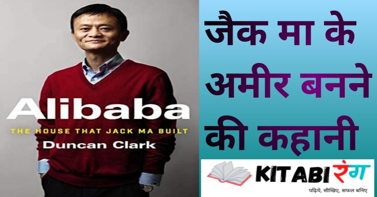 Read more about the article अलीबाबा के जैक मा के अमीर बनने की कहानी The House That Jack Ma Built Duncan Clark