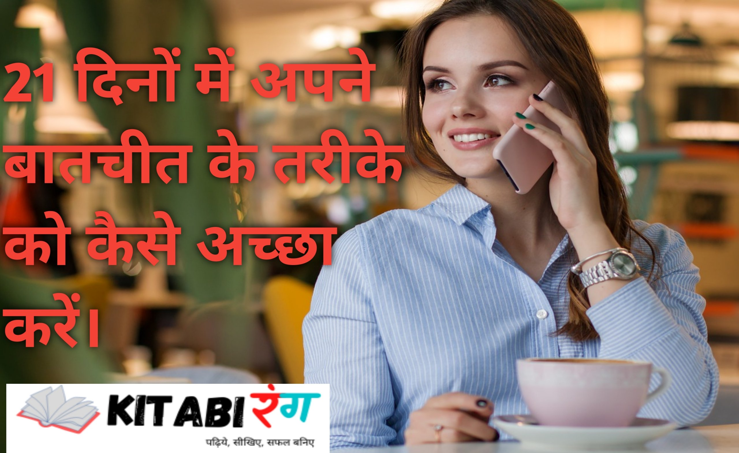21 Days of Effective Communication Book summary in Hindi