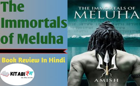 The Immortals of Meluha Book Review In Hindi  Shiva Trilogy1