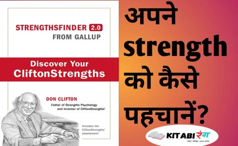 Strength Finder 2.0 Book Summary In Hindi|Tom Rath