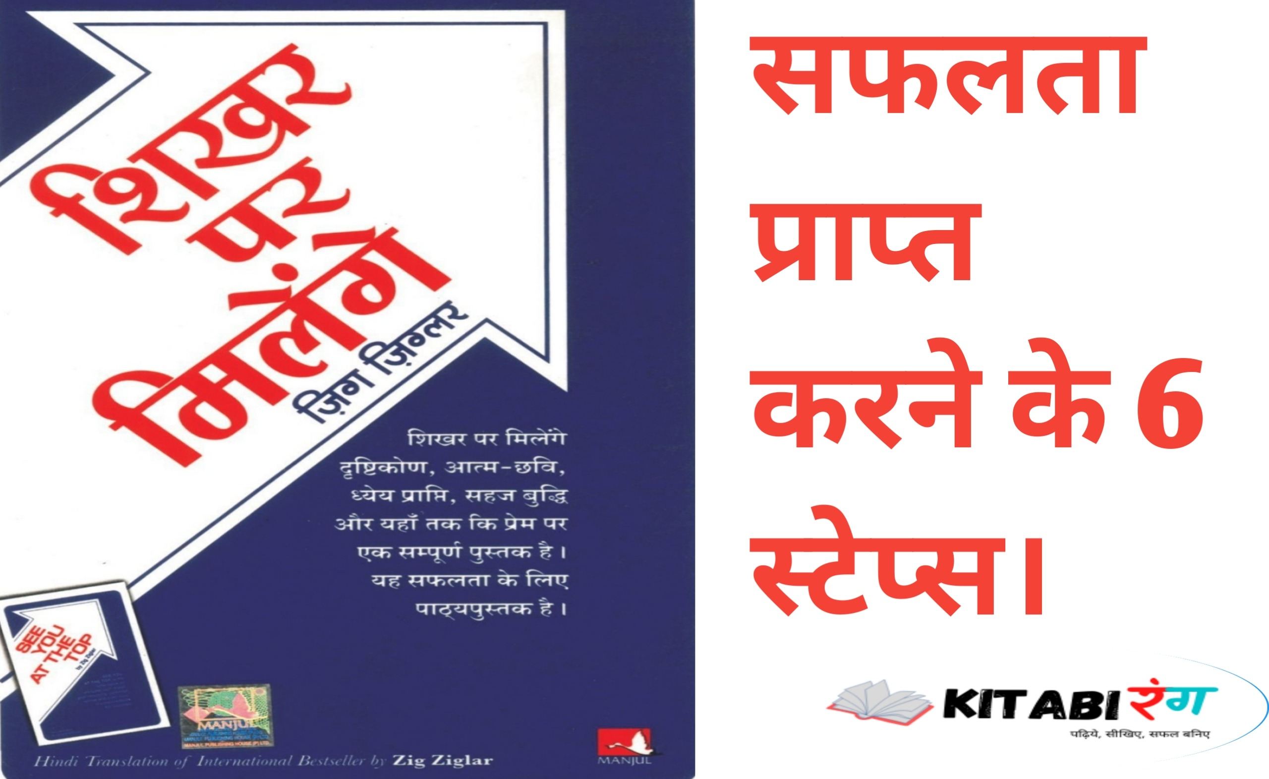 See You At The Top Book Summary In Hindi|शिखर पर मिलेंगे