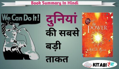 The Power Hindi Book Summary | ऐसी शक्ति जो आपकी जिंदगी बदल देंगी।