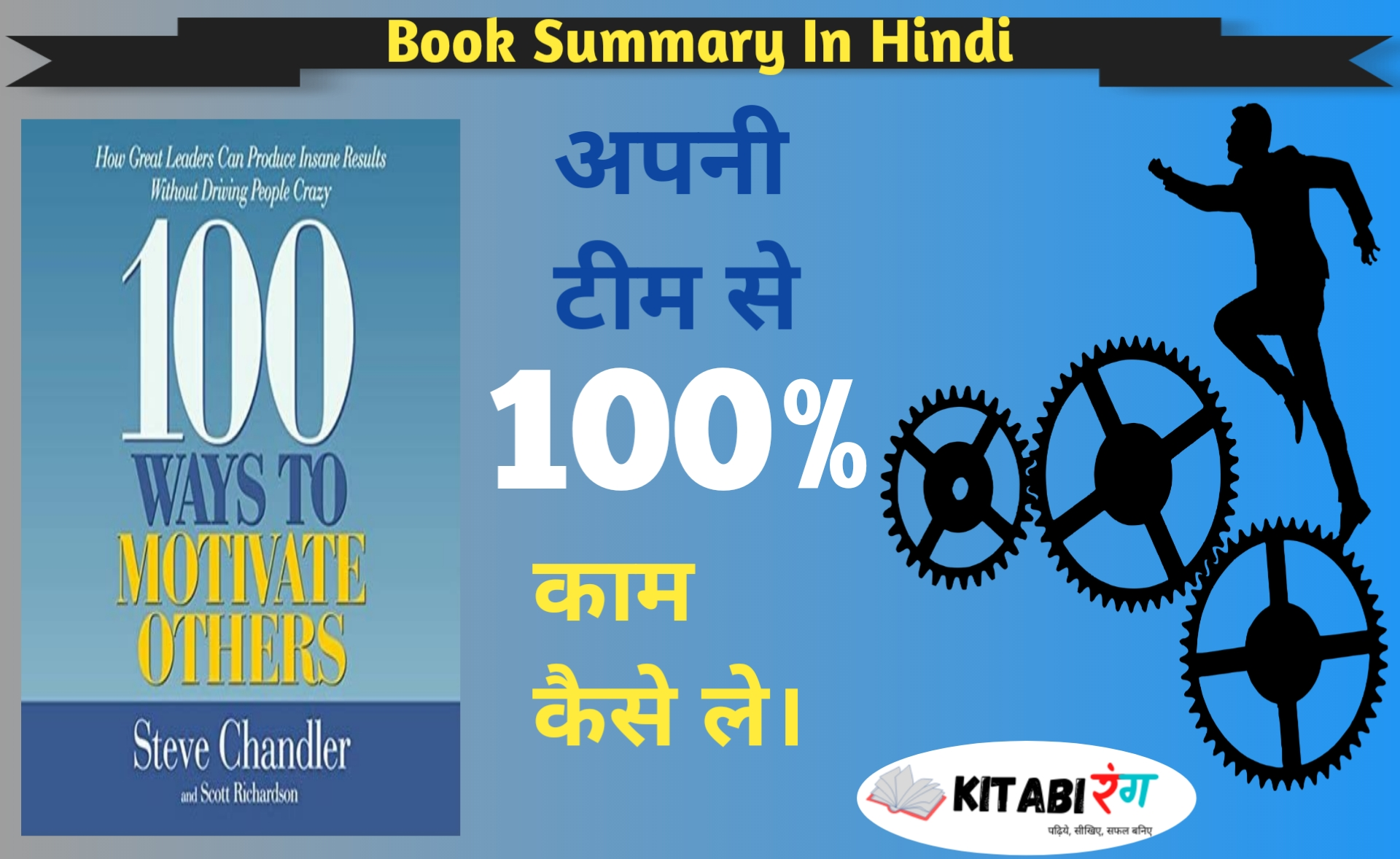 100 Ways to Motivate Others Book Summary In Hindi