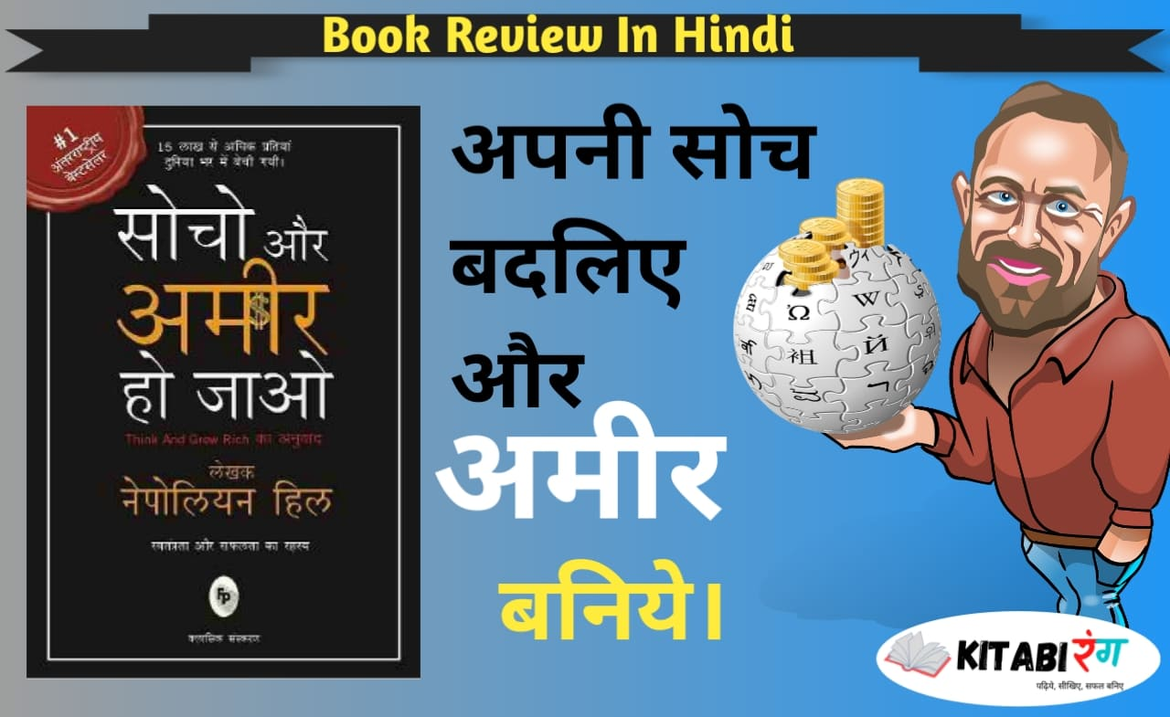 Read more about the article Think and grow Rich by Review In Hindi   थिंक एंड ग्रो रिच