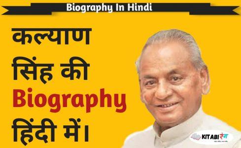 कल्याण सिंह का जीवन परिचय | Kalyan Singh Biography In Hindi