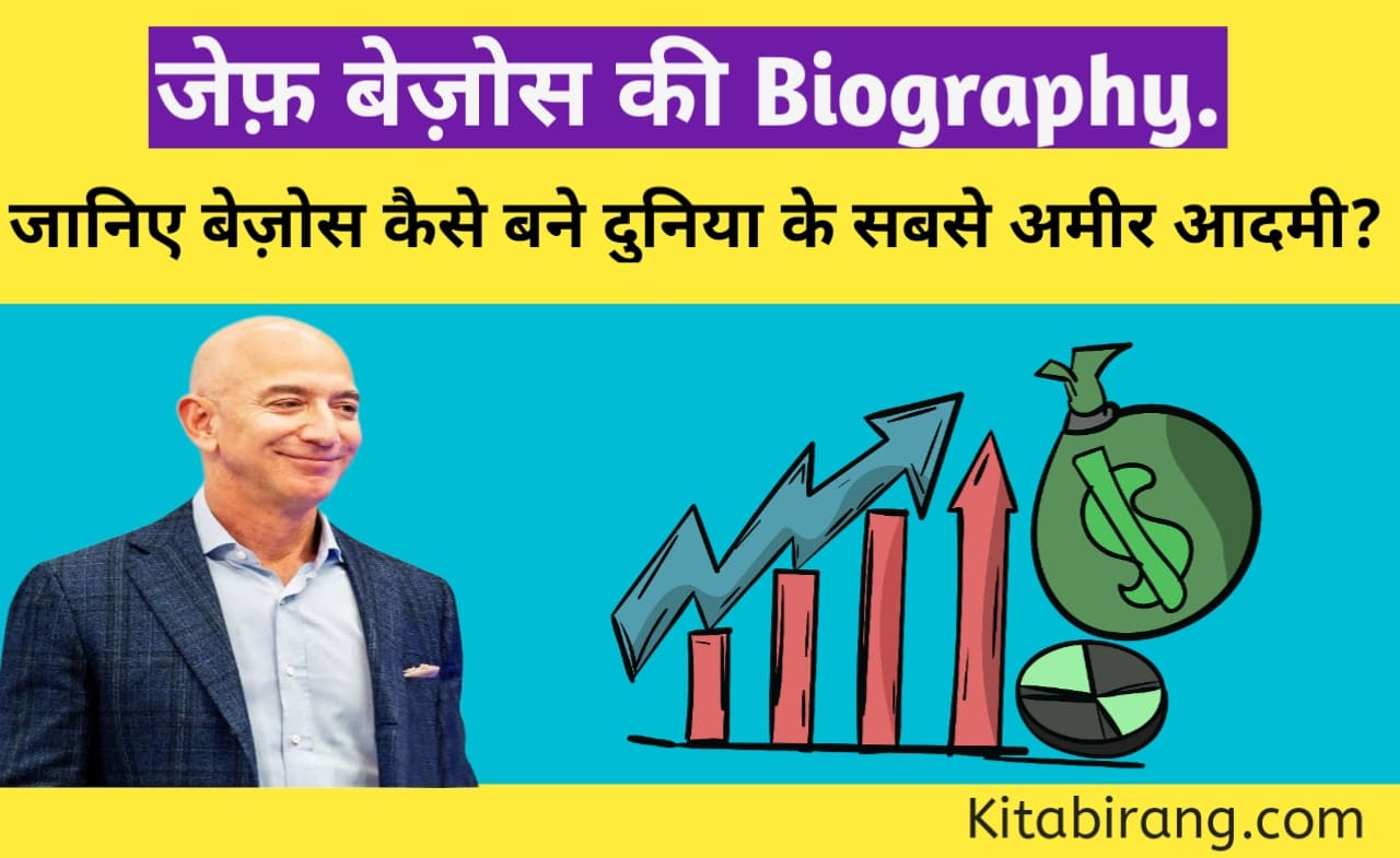 Read more about the article जेफ़ बेज़ोस की बॉयोग्राफी   Jeff Bezos Biography Book in hindi